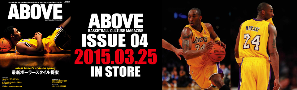 ABOVE ISSUE 04 2015.03.25